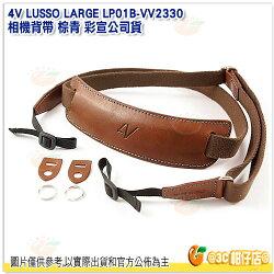 4V LUSSO LARGE LP01B-VV2330 相機背帶 棕青 彩宣公司貨 通用環 可調長度100-132cm