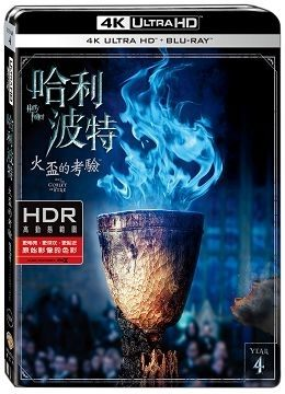 【停看聽音響唱片】【BD】哈利波特:火盃的考驗雙碟限定版『4K』
