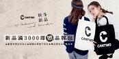 Cantwo_web_rakuten_1116_3000_950x480