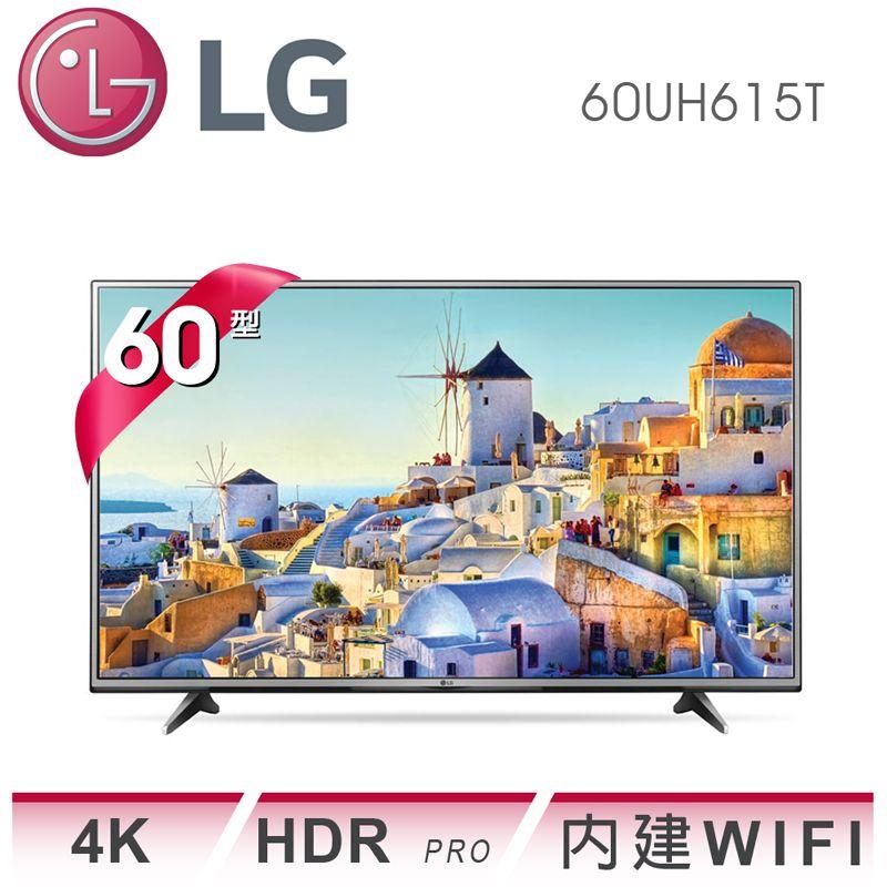 【LG樂金】60型4K UHD webOS 3.0 智慧聯網電視液晶電視60UH615T★含安裝配送★贈智慧遙控器(AN-MR650)
