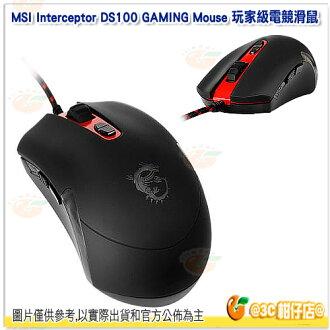 微星 MSI Interceptor DS100 GAMING Mouse 玩家級電競滑鼠 可調dpi 遊戲滑鼠 電競