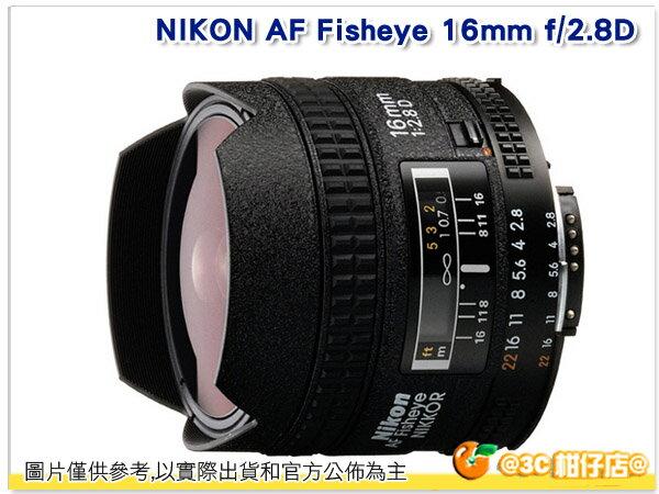送單眼專用清潔組 Nikon AF Fisheye 16mm f/2.8D 魚眼 國祥 榮泰 公司貨 自動對焦魚眼鏡頭