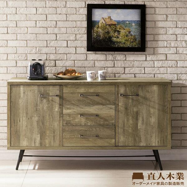 【日本直人木業】CASAR原木風格150CM櫥櫃