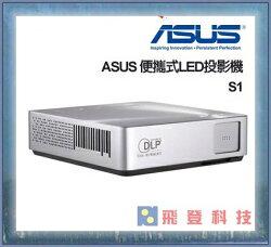 【隨身投影機】ASUS S1 便攜式LED投影機 公司貨含稅開發票