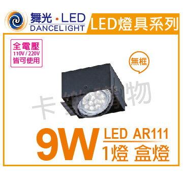 舞光 LED 9W 1燈 5700K 白光 全電壓 AR111 無框 盒燈  WF430608