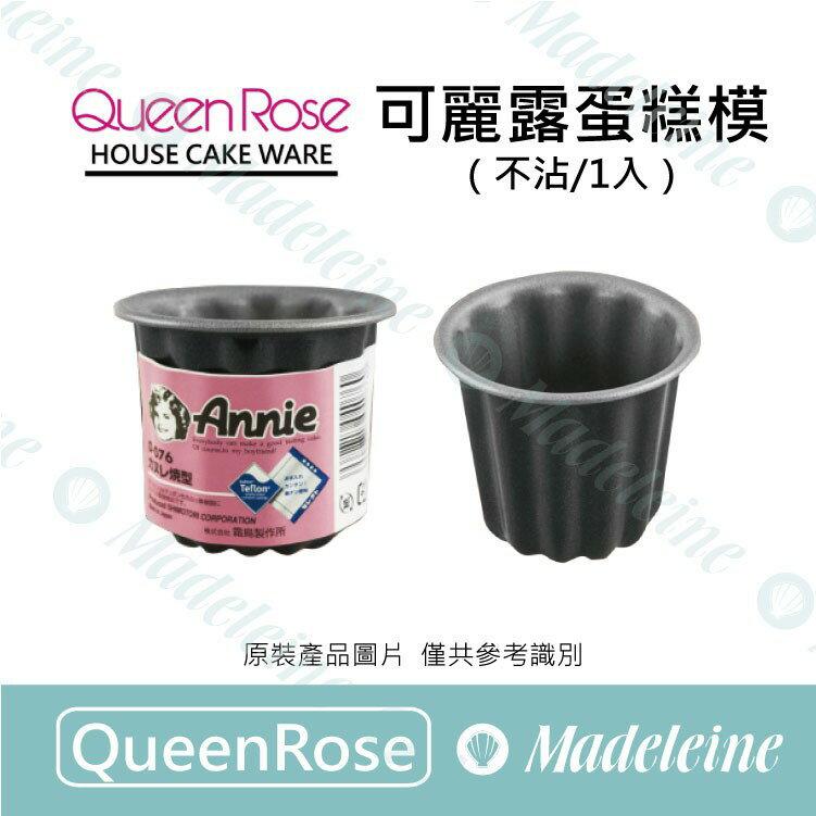 [ QueenRose烘焙用品 ]D-076-不沾可麗露蛋糕模