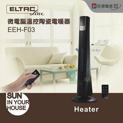 【尋寶趣】ELTAC歐頓 微電腦溫控陶瓷電暖器 優質PTC陶瓷安全發熱體 離心扇設計 暖氣 保暖 EEH-F03