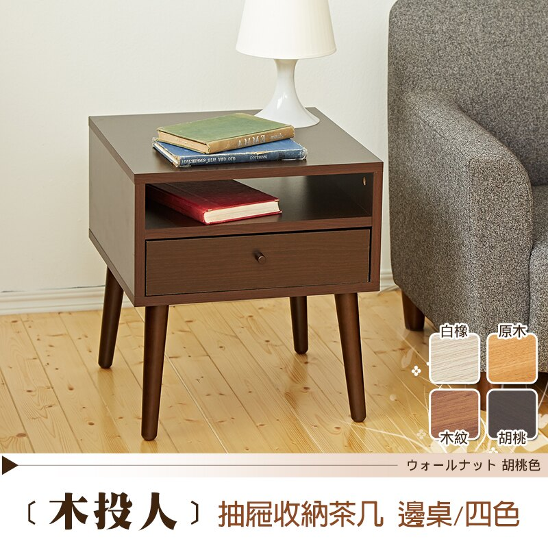 日本熱賣【123木投人】小茶几/邊几/床頭櫃‧天然實木椅腳 ★班尼斯國際家具名床 0
