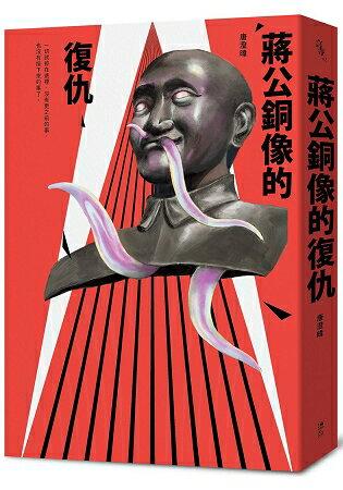 蔣公銅像的復仇   拾書所