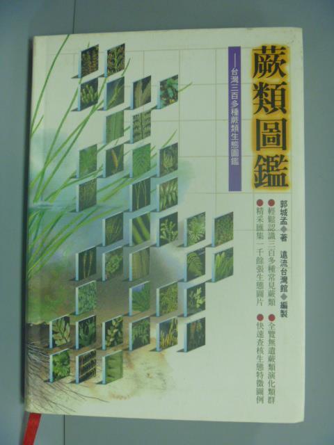 【書寶二手書T1/動植物_GBT】蕨類圖鑑:台灣三百多種蕨類生態圖鑑_原價750_郭城孟