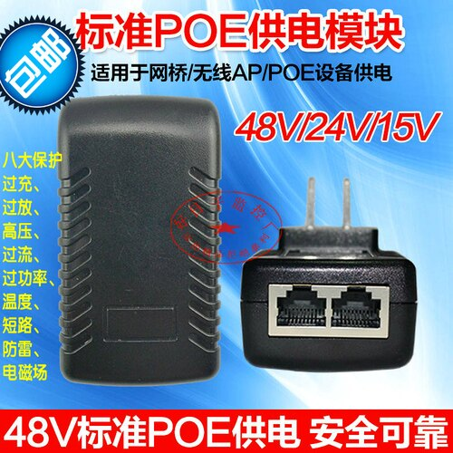 乳白色POE供電模塊15V24V48V網線供電合成器POE電源無線網橋AP電源