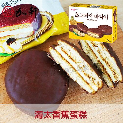 《加軒》韓國HAITAI海太香蕉巧克力派