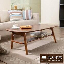 【日本直人木業】簡單生活 實木經典茶几 (雙層隔板/可折疊收納)