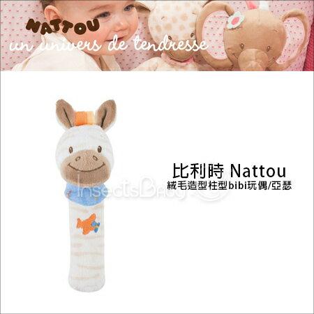 ✿蟲寶寶✿【比利時Nattou】歐洲30年領導品牌 絨毛造型柱型bibi玩偶 (亞瑟)《現+預》