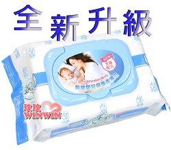 全新升級貝恩EDI嬰兒保養柔濕巾、貝恩濕紙巾80抽超厚型「80抽3包」全新升級,新包裝上市