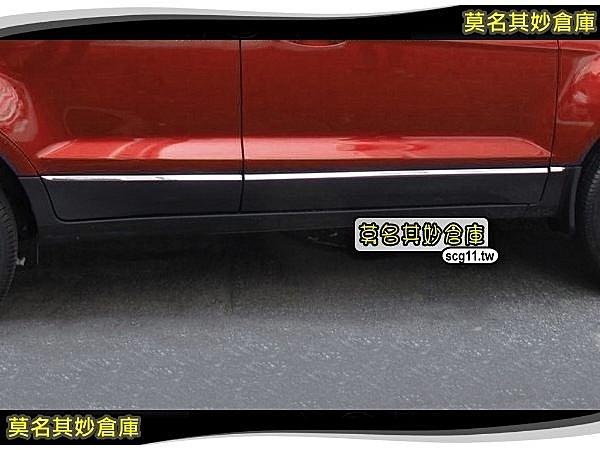 EL020 莫名其妙倉庫~車身防撞飾條~2013 Ford 福特 The All New