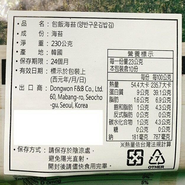東遠 壽司海苔 韓國壽司海苔 飯捲海苔 壽司海苔 包飯海苔 紫菜飯捲海苔 100入