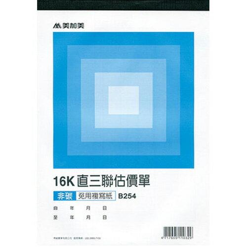 【史代新文具】美加美 B254 188x270mm 16K 直式 白紅藍 三聯估價單