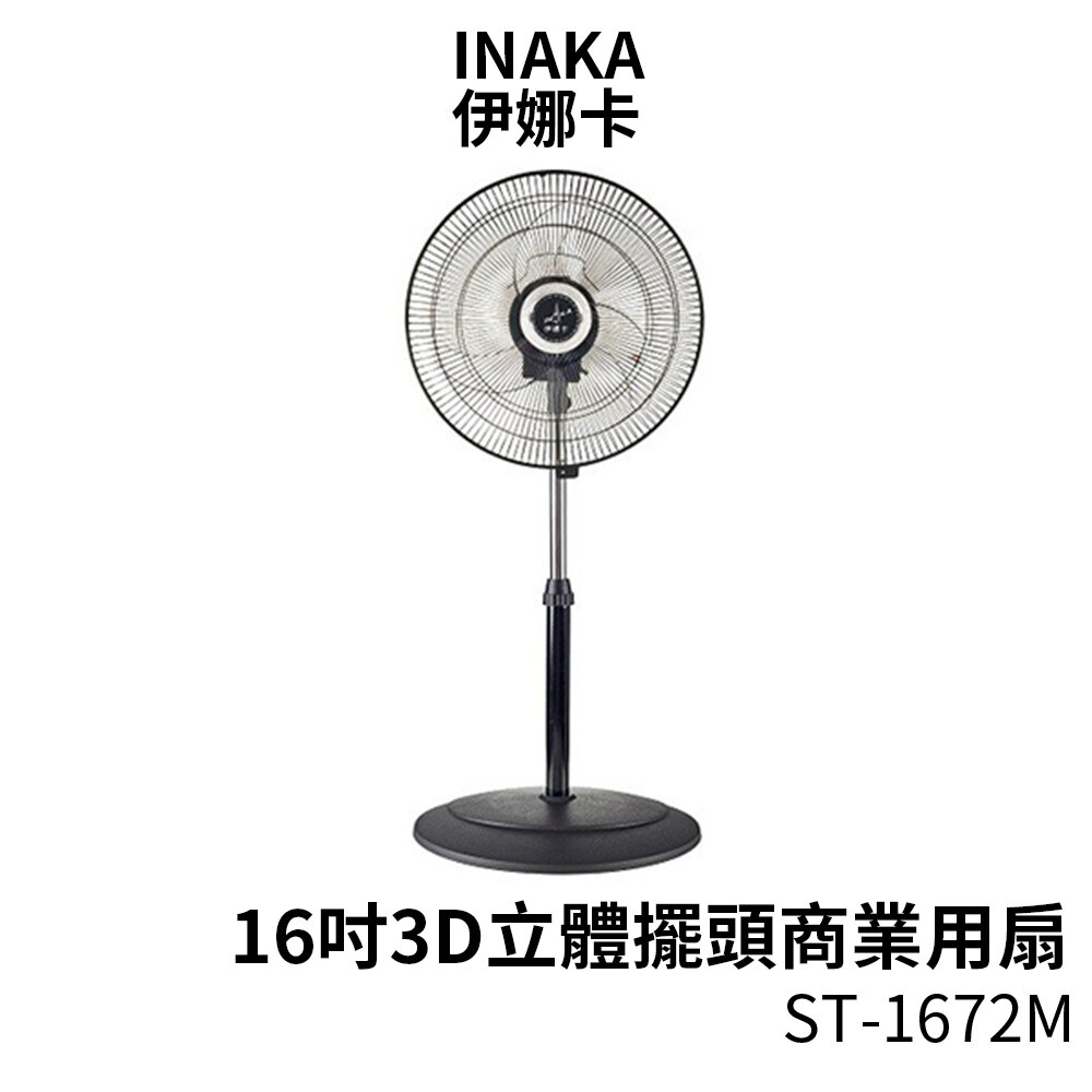 伊娜卡 16吋3D立體擺頭商業用扇 ST-1672M 涼風扇 風扇