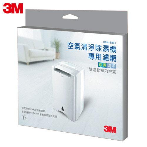 【3M】淨呼吸空氣清淨除濕機-HAF超微米濾網