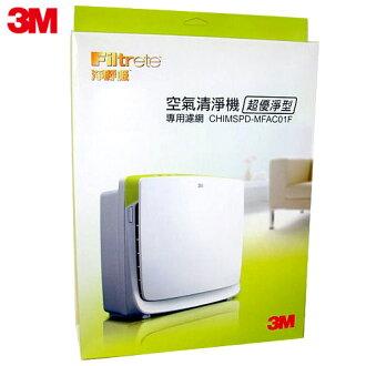 【3M】淨呼吸空氣清淨機-超優淨型替換濾網(MFAC-01F)