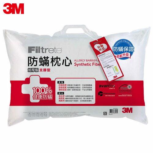 3M 淨呼吸防蹣枕心-加厚版支撐型