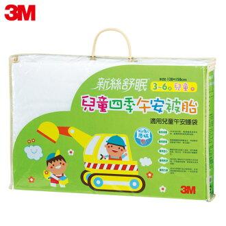 【3M】新絲舒眠兒童午安被胎-四季用(Z120)