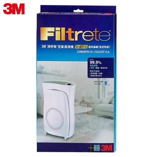 【3M】淨呼吸超濾淨型空氣清淨機-6坪/10坪專用濾網