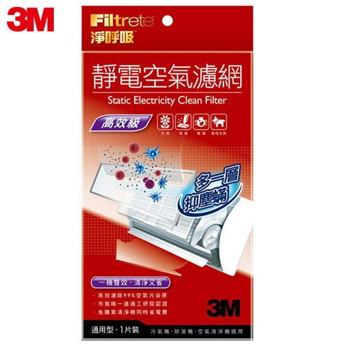 【3M】淨呼吸靜電空氣濾網-高效級1片包