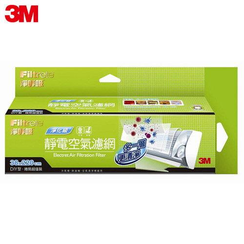 縱貫線3C量販店:3M淨呼吸靜電空氣濾網-淨化級捲筒式