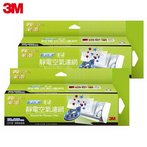 3M淨呼吸靜電空氣濾網-淨化級捲筒式(2入組)