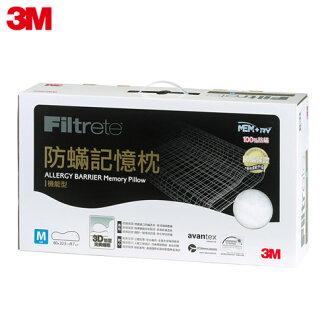 3M Filtrete淨呼吸防蹣記憶枕-機能型(M)
