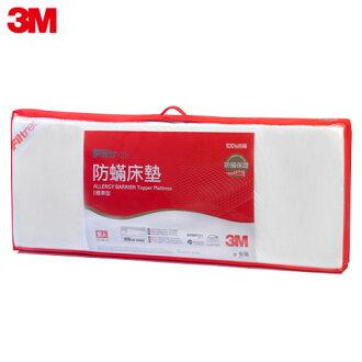 3M Filtrete防蹣床墊-低密度標準型(雙人5 X 6.2)