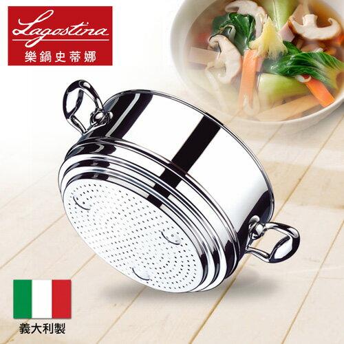Lagostina樂鍋史蒂娜 Accademia 蒸籠