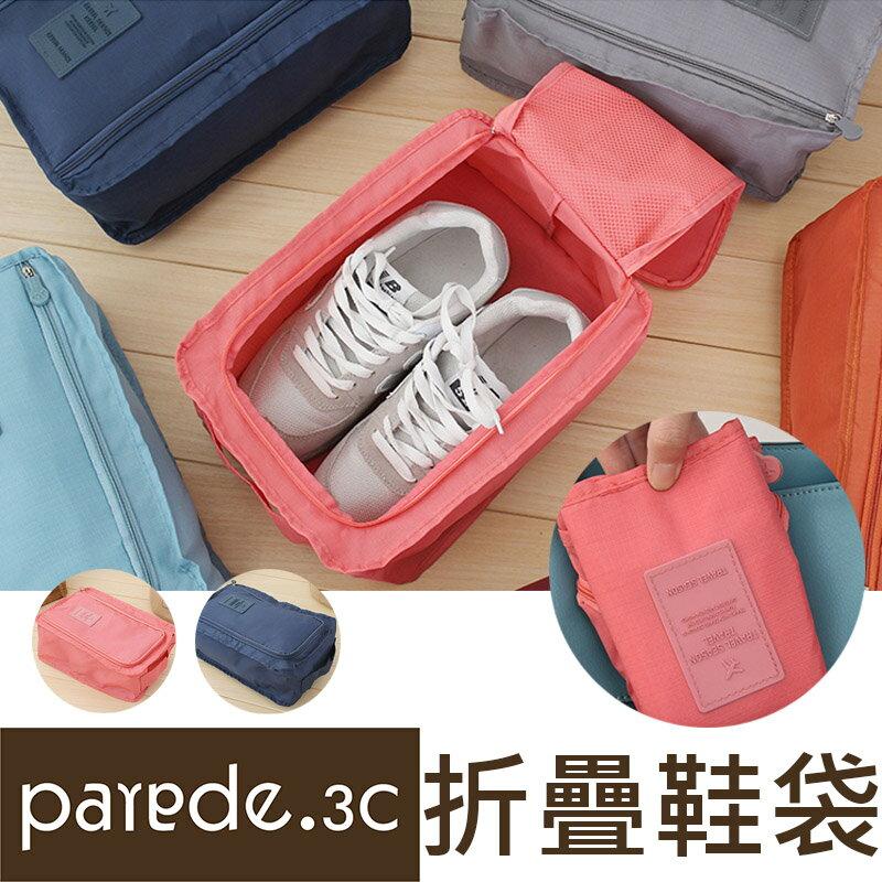 可摺疊單層旅行鞋袋 鞋盒 收納袋 收納箱 旅行收納組 防水 鞋子 收納包 防潑水 隔層 手提攜帶 攜帶型鞋盒
