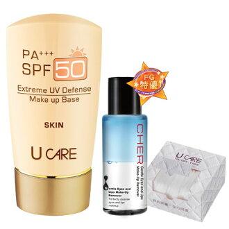 U CARE 極緻無瑕隔離防曬粉底霜(膚色)SPF50PA+++ 50ml(超值組)