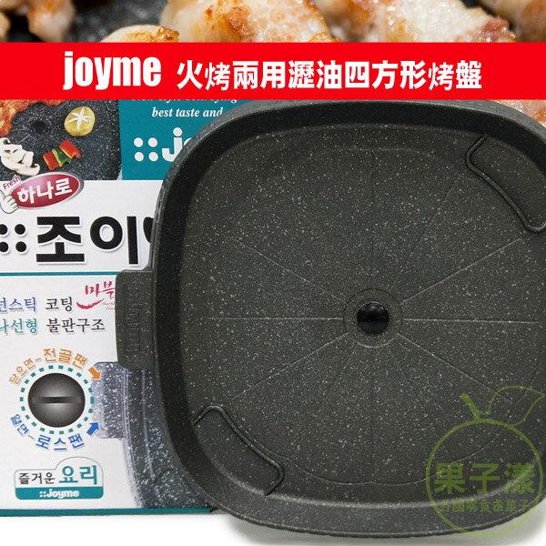 韓國Joyme 火烤兩用 瀝油 四方形烤盤/韓式烤盤/中秋烤肉 [KR389]