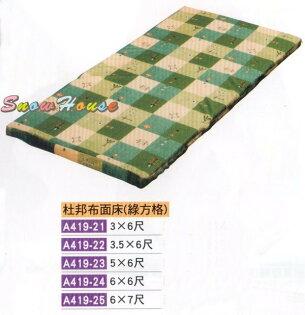 ╭☆雪之屋居家生活館☆╯AA516-2122232425刮青杜邦雙面床床墊床舖(3x6尺)綠方格