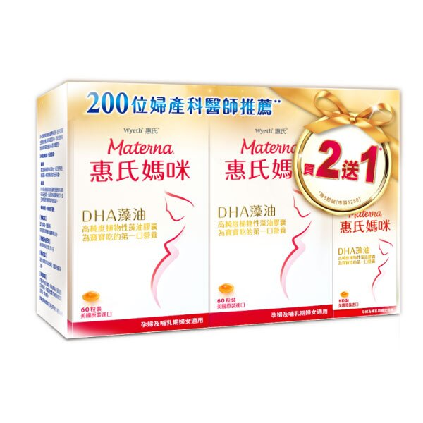 惠氏 S-26 媽媽藻油DHA膠囊 (60顆*2罐 贈8顆/特規組)【杏一】