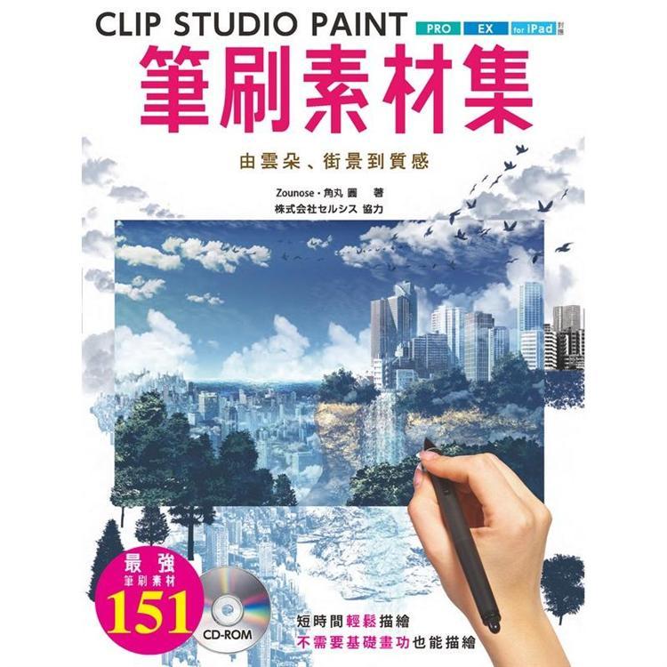 CLIP STUDIO PAINT筆刷素材集 : 由雲朵、街景到質感 | 拾書所