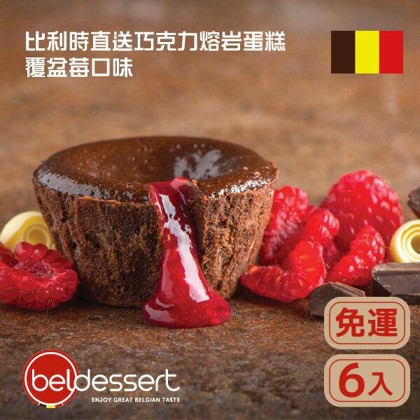 【限時免運】Beldessert 比利時巧克力熔岩蛋糕-覆盆莓口味 (90g)x6入