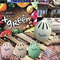 日本製 DOSHISHA /  +green 冰箱 鮮果 蔬菜 保鮮蛋 (同色兩入組)/ 4550283242056 / -日本必買 日本樂天代購/ 件件含運-日本樂天直送館-日本商品推薦