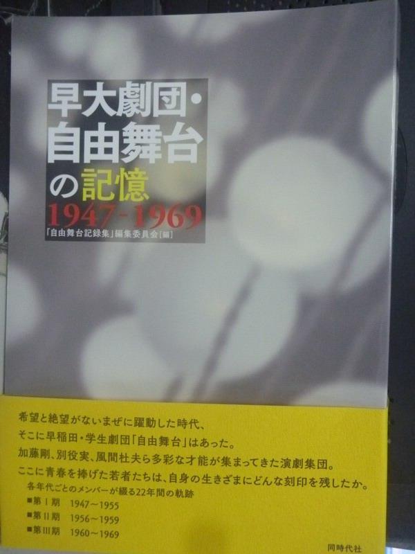 【書寶二手書T5/藝術_JDA】早大劇團.自由舞台的記憶1947-1969_日文書