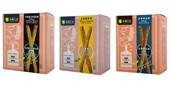 鏡感樂活市集:珍媽工坊全麥義大利香料全麥薑黃全麥阿拉棒100g盒