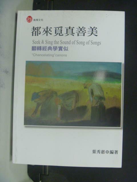 【書寶二手書T3/宗教_JKM】都來覓真善美-翻轉經典學實似_葉秀惠