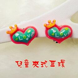 兒童耳環(無痛夾式)--皇冠愛心Love款  AD1019-2--- 韓版/日韓/流行/宴會/同樂會/飾品/耳飾/時尚/生日/禮物/王子與公主