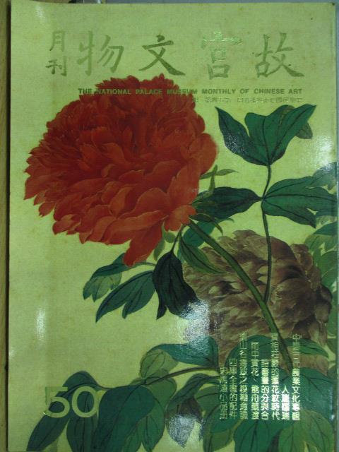 【書寶二手書T4/歷史_WGQ】故宮文物月刊_50期_中國古代農業文化專輯等