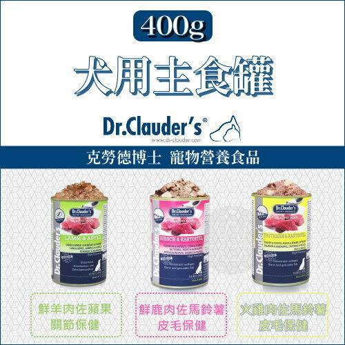 Dr-Clauders克勞德〔營養主食狗罐,3種口味,400g〕(一箱12入)