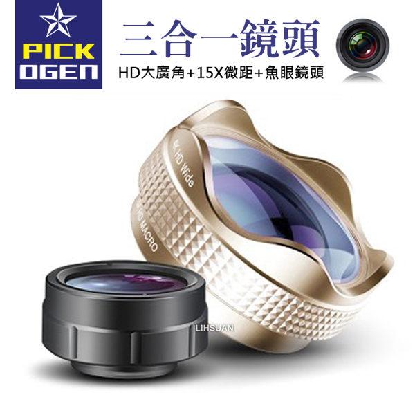 PICKOGEN4K高清花瓣型廣角鏡頭廣角微距魚眼抗變形自拍神器手機夾式鏡頭贈羊毛氈收納袋