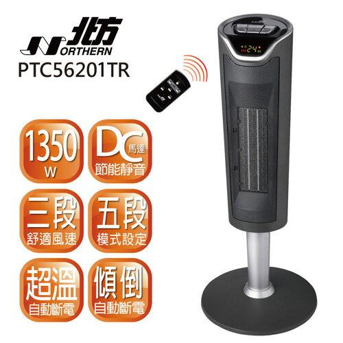 ☆現貨供應 北方 智慧型陶瓷遙控電暖器 PTC56201TR